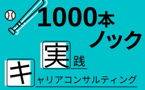 1000本ノック