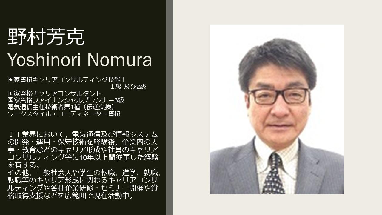 キャリアコンサルタント野村芳克