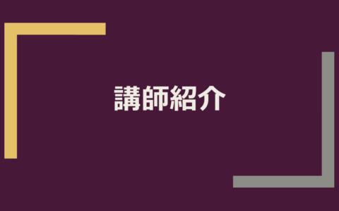 キャリアコンサルタント講師紹介